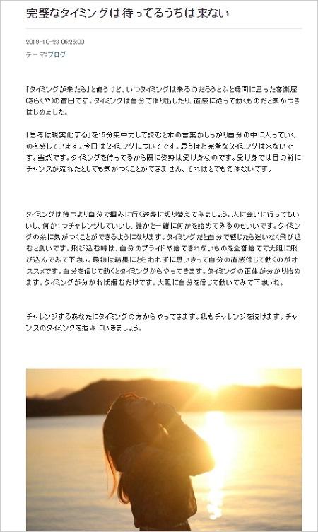 ブログ 画像 タイミングで見出しなしで上位表示しているアメブロの中身1の画像