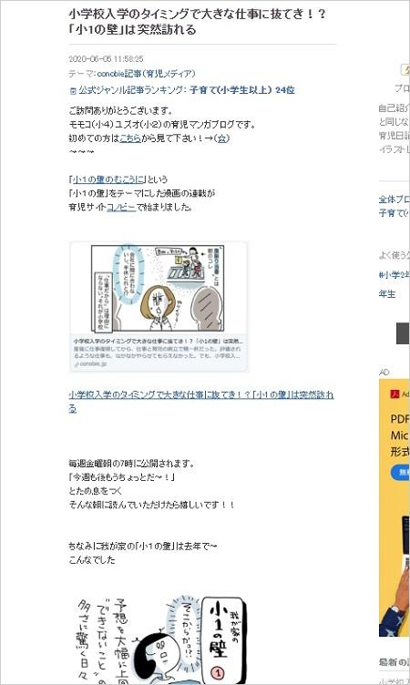 ブログ 画像 タイミングで見出しなしで上位表示しているアメブロの中身2の画像