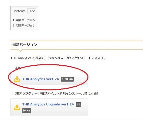 THKアナリティクスのダウンロード画面の画像