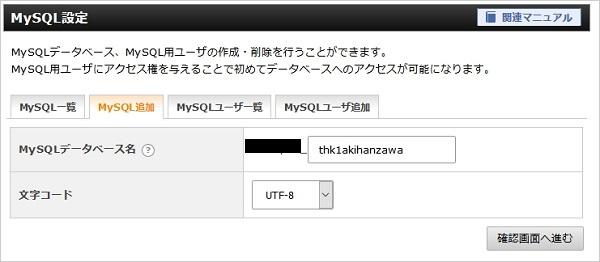 エックスサーバーのデータベースの【MySQL追加】の項目の画像