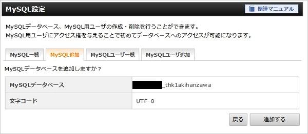 エックスサーバーのデータベースの【MySQL追加】の追加ボタンのある画面の画像
