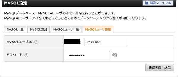 エックスサーバーのデータベースの【MySQLユーザー追加】の画面の画像