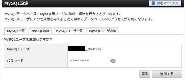 エックスサーバーのデータベースの【MySQLユーザー追加】の追加ボタンの画面の画像