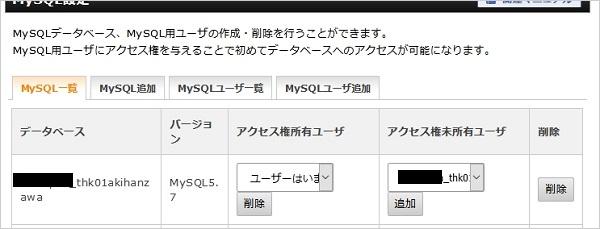 エックスサーバーのデータベースの【MySQL一覧】の画面の画像