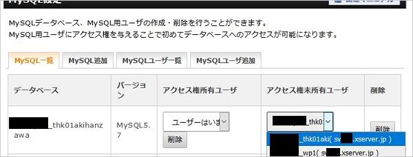 エックスサーバーのデータベースの【MySQL一覧】のアクセス権未所有ユーザーの選択画面の画像