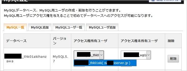 エックスサーバーのデータベースの【MySQL一覧】のアクセス権未所有ユーザーの設定画面の画像