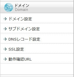 エックスサーバーのサーバーパネルの【SSL設定】の画面の画像