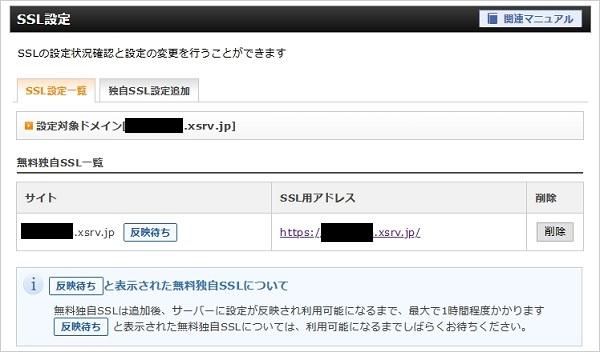 エックスサーバーのサーバーパネルのSSLの反映待ちの画面の画像