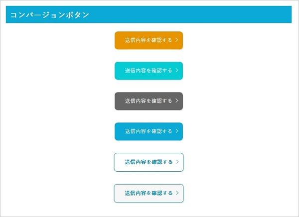 賢威のコンバージョンボタンの画像