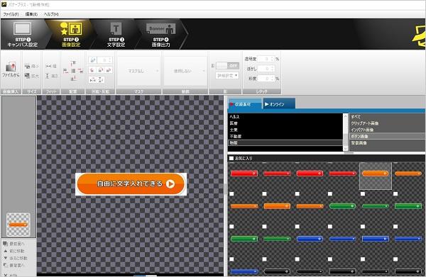 バナープラスのボタン画像編集画面の画像