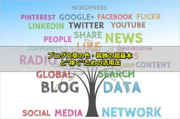 """ブログ文章の色・装飾の超基本と""""稼ぐ""""ための活用法のアイキャッチ画像"""