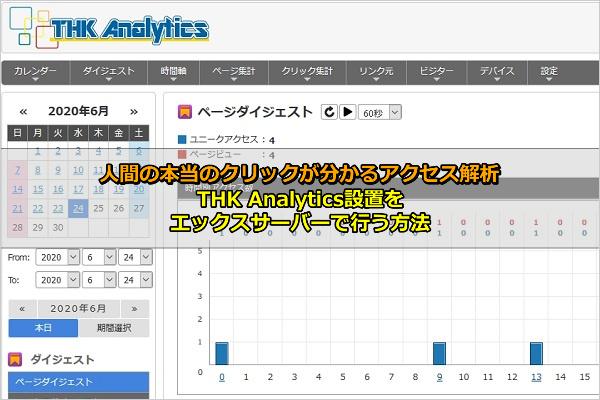 THK analytics 設置のアイキャッチ
