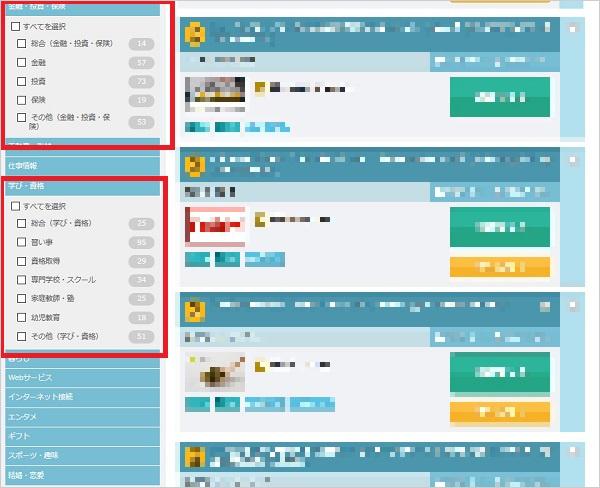A8.NETのプログラム検索の画面1の画像