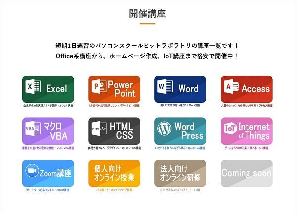 オンラインパソコン教室のアフィリエイト案件のLPの画像