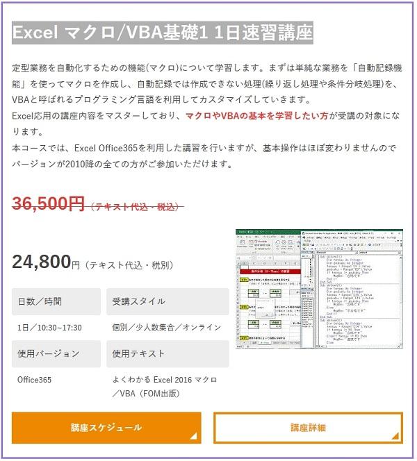 Excel マクロ/VBA基礎1 1日速習講座の画像