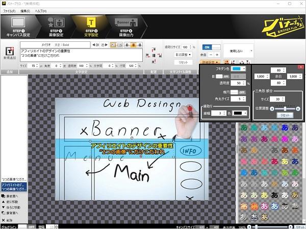 アフィリエイトのデザインの重要性のアイキャッチ画像をバナープラスで作ってる様子