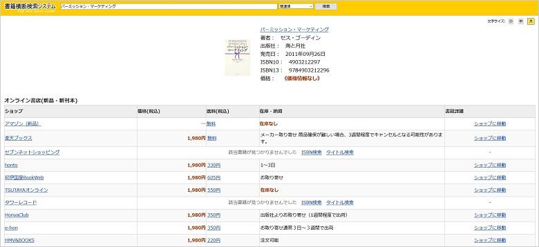 書籍横断検索システムはPHPで作ったアフィリエイトサイトの例