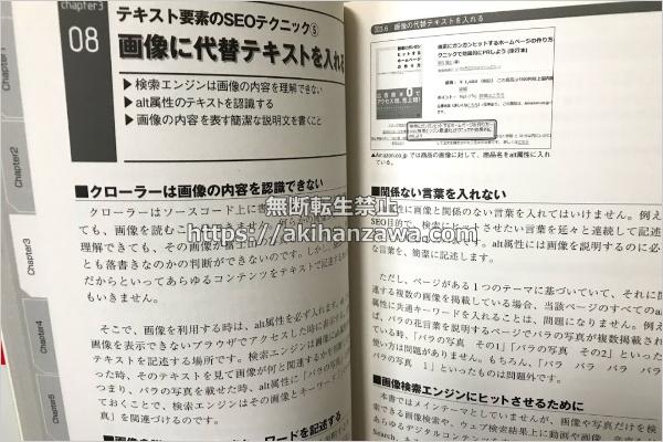 検索にガンガンヒットさせるSEOの教科書の画像SEOの項目の画像