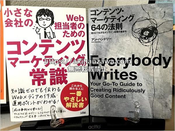 アフィリエイトのマーケティングで学ぶならコンテンツマーケティング本はまだマシ