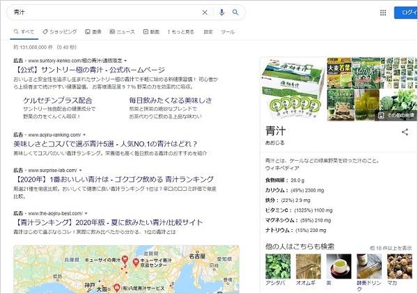 「青汁」で検索した際のGoogleの検索結果の画像