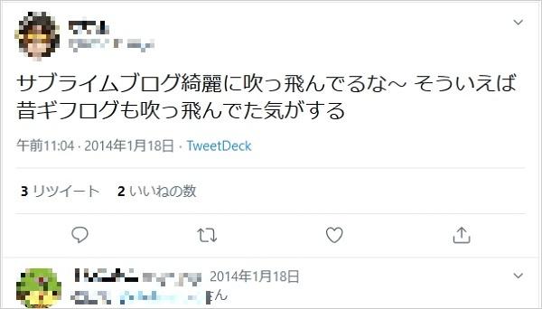 サブライムブログがインデックスされないことがTwitterでは言われていた