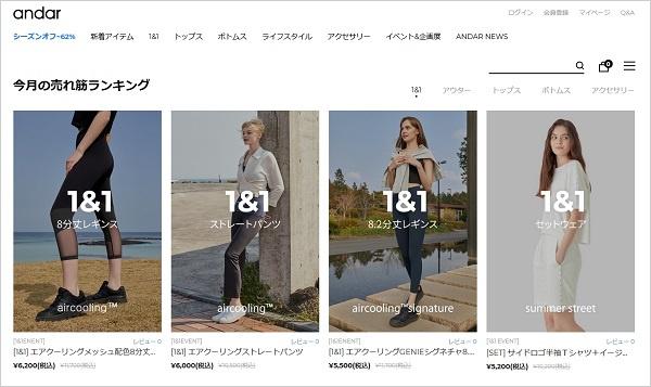 A8.NETでは韓国資本のファッション案件が多い