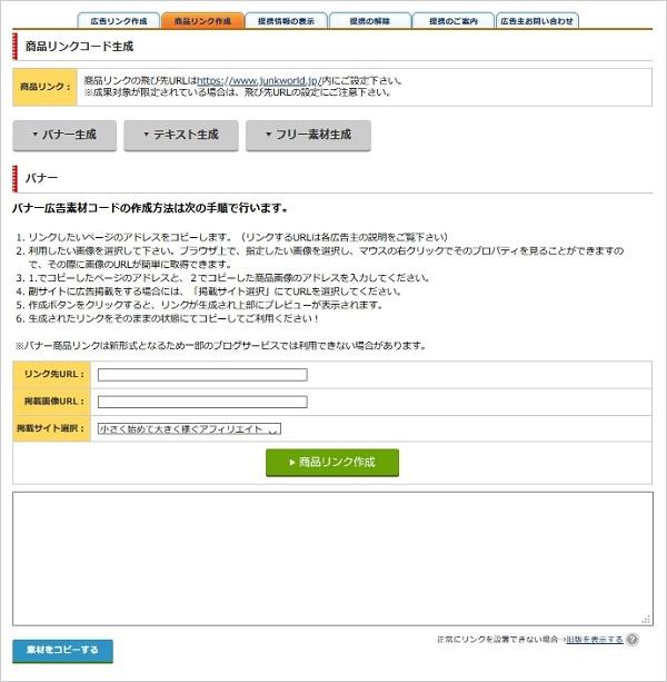 A8.NETのアフィリエイトリンクの「商品リンク作成」