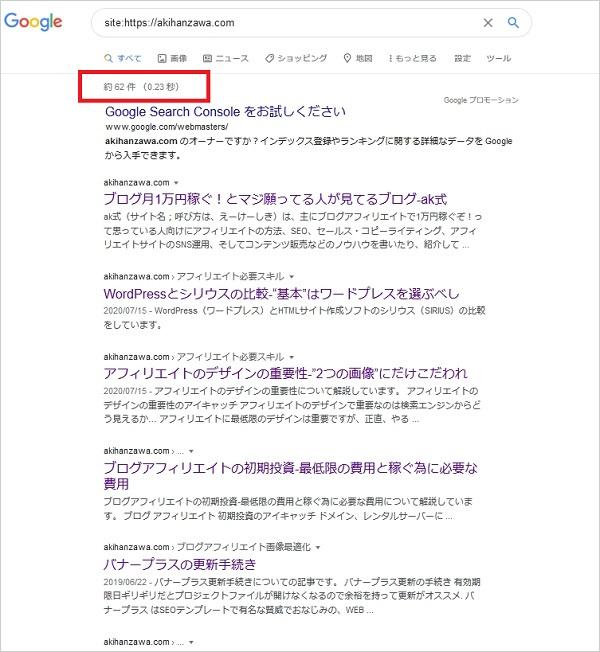 サイトコマンドを打ち込んだ検索結果
