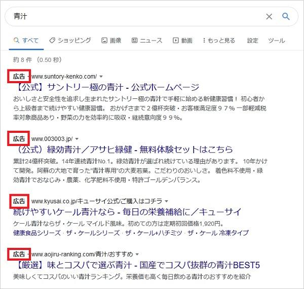 PPCアフィリエイトのGoogle広告の画像
