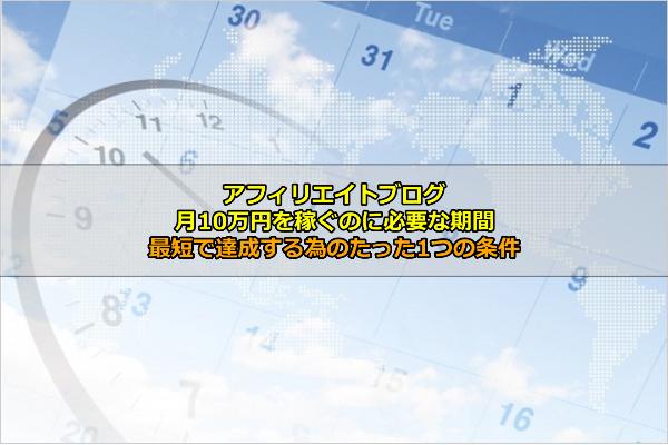 アフィリエイトブログ月10万円を稼ぐのに必要な期間アイキャッチ