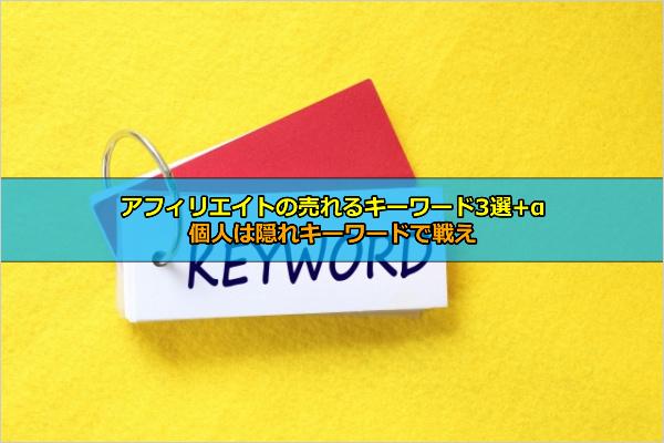アフィリエイトの売れるキーワードのアイキャッチ