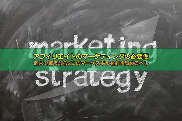 アフィリエイトのマーケティングの必要性のアイキャッチ