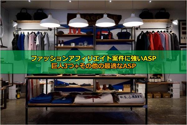 ファッションアフィリエイト案件に強いASP