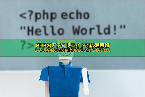 PHPのアフィリエイトでの活用術のアイキャッチ