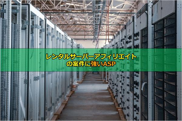 レンタルサーバーアフィリエイトASPのアイキャッチ