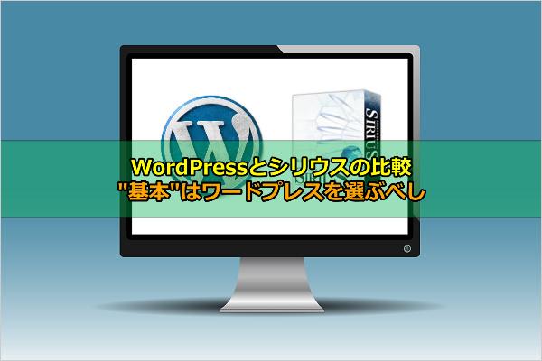 WordPressとシリウスの比較のアイキャッチ