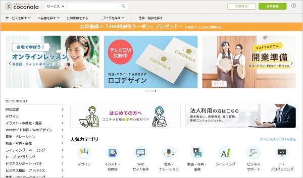 ブログを集客媒体にして販売プラットフォームで稼ぐ方法はココナラなどがあり