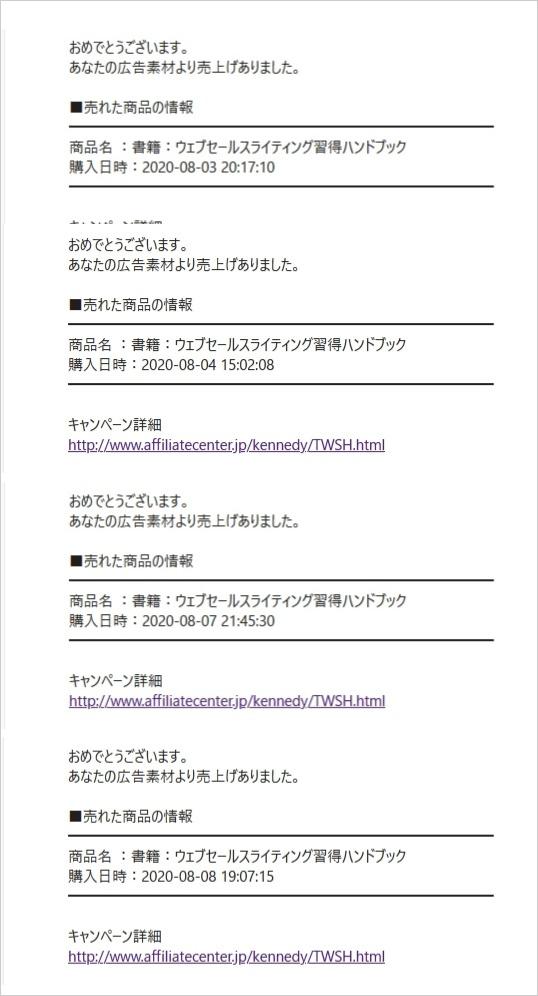 ウェブセールスライティング習得ハンドブックがakihanzawa.comから売れている様子