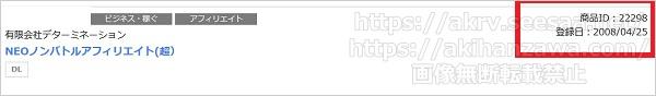NEOノンバトルアフィリエイト(超)は初代のノンバトルアフィリエイトが発売された時期